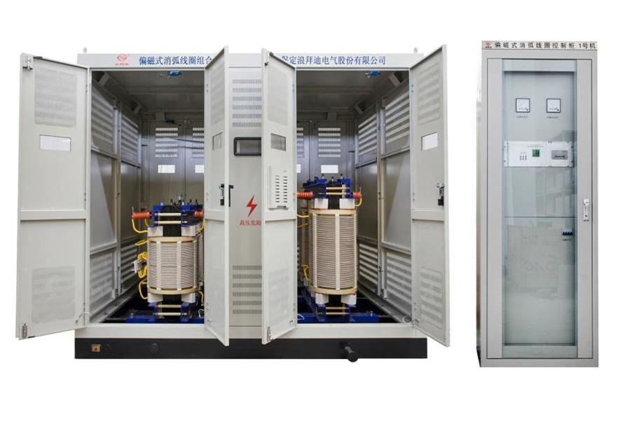 (1)微机控制柜; (2)偏磁式消弧线圈本体; (3)如果是6kv和10kv系统则